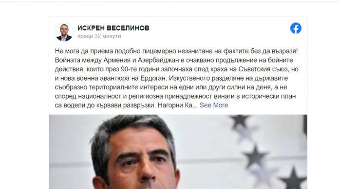 """Искрен Веселинов във """"Фейсбук"""""""