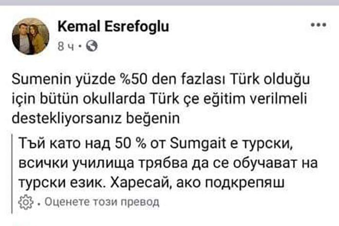 Призив за изучаване на турскив училище