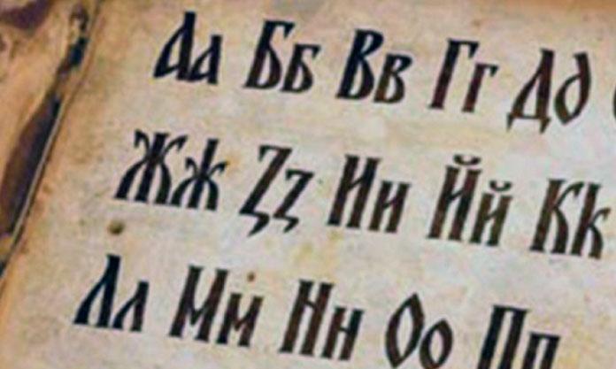 Кирилицата е българска азбука