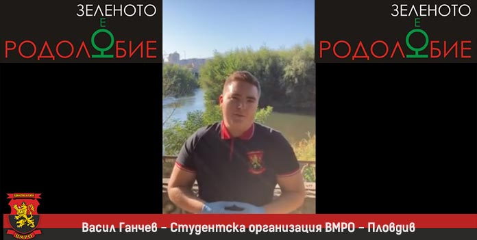 ВМРО - Пловдив