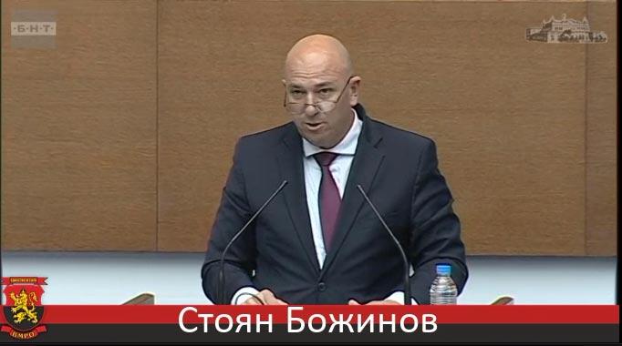 Народният представител Стоян Божинов