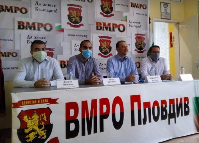 Пресконференция на ВМРО - Пловдив