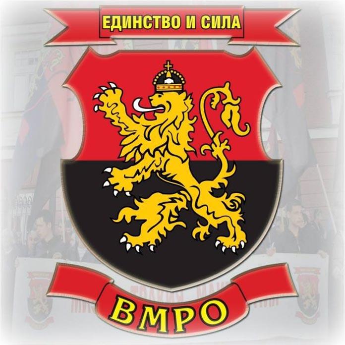 ВМРО - Шумен