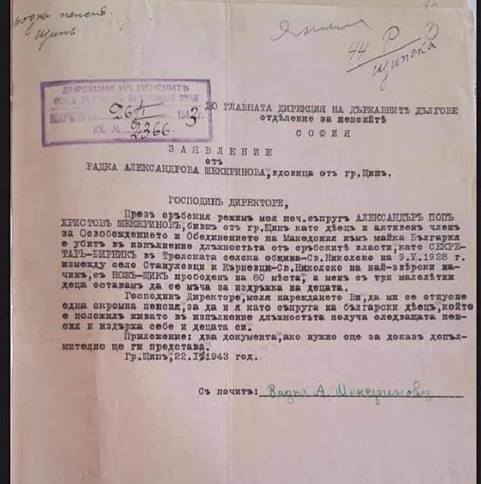 Писмо - бабата на Радмила Шекеринска
