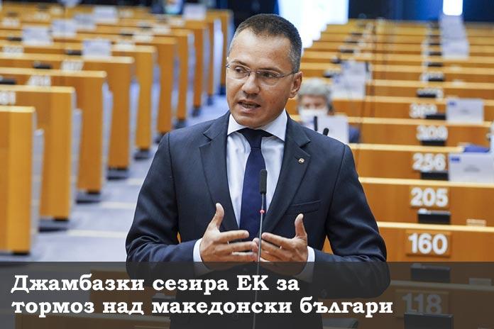 Джамбазки сезира ЕК за тормоз над македонски българи