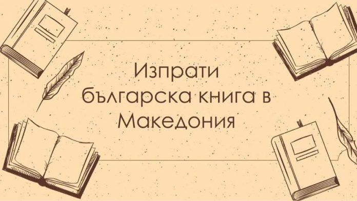 Български книги за Македония