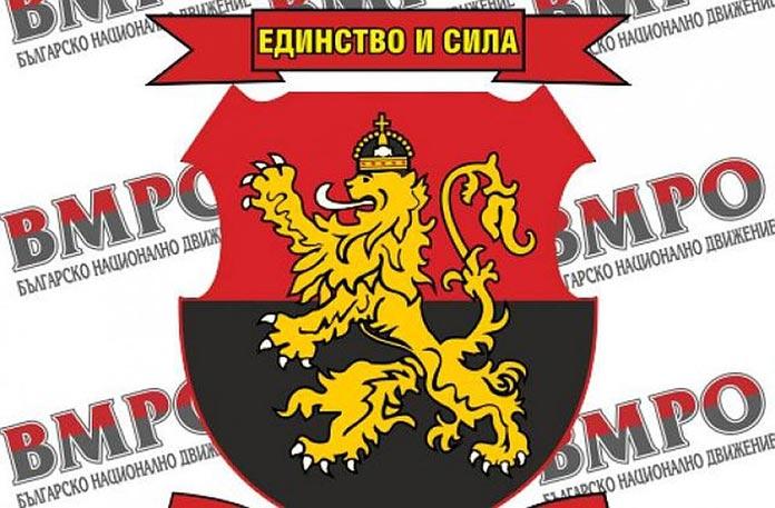 ВМРО: Излизаме сами на парламентарните избори!