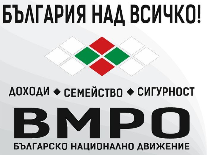 ВМРО - избори