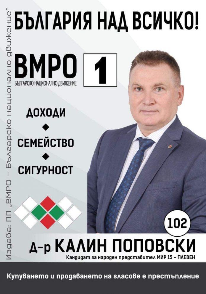 д-р Калин Поповски