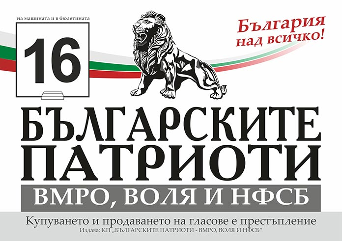 БЪЛГАРСКИТЕ ПАТРИОТИ - №16