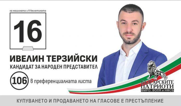 Ивелин Терзийски
